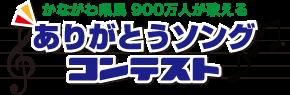 » 【開催情報」】「ありがとうソングコンテスト」ゲストが決定しました!!「May J.」さんです!!