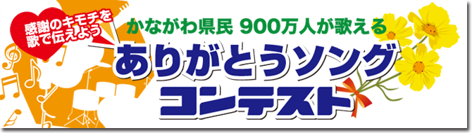 » 【ありがとうソングコンテスト】出場者説明会を開催しました!!