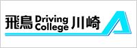 飛鳥ドライビングカレッジ川崎