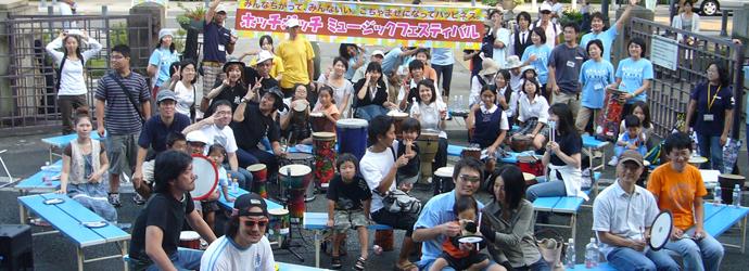 » ホッチポッチミュージックフェスティバル '09