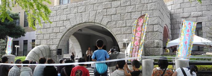 » 【レポート】10月21日(日)「ホッチポッチミュージックフェスティバル2012《県庁会場》」