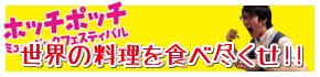 ホッチポッチ2013PR企画〜世界の料理を食べ尽くせ!!〜