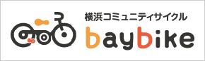 横浜コミュニティサイクル ベイバイク