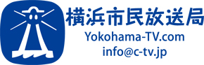 横浜市民放送局