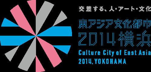 東アジア文化都市2014横浜