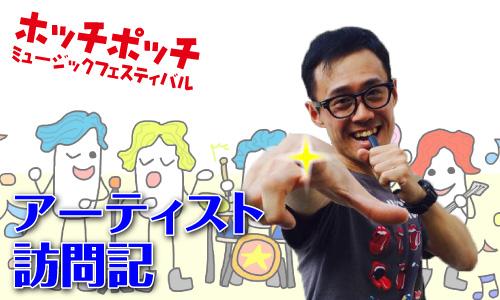 ホッチポッチ2015【アーティスト訪問記】