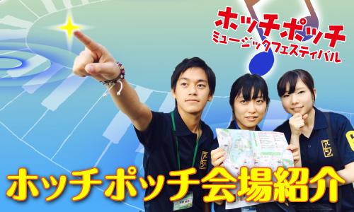 ホッチポッチ2015【会場紹介】