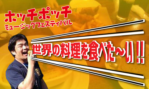 ホッチポッチ2015【世界の料理を食べた~い!!】