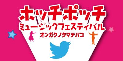ホッチポッチミュージックフェスティバル Twitter