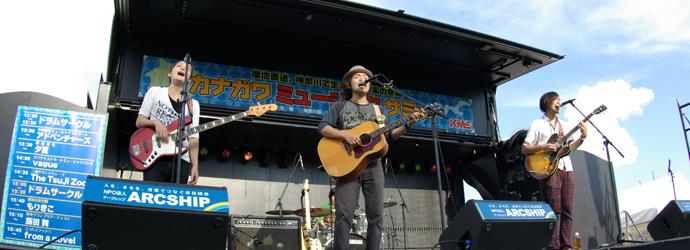 » 【開催情報】カナガワミュージックサミット2012@9月16日(日)象の鼻パークにて!!