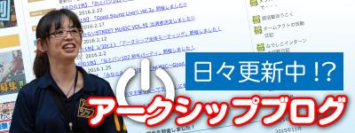アークシップブログ