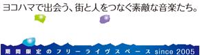 » 【レポート】10月20日(土)イセザキモール1.2st「横浜音楽空間vol.2@Aステージ」