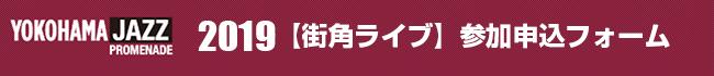 » 横濱ジャズプロムナード2019【街角ライブ】参加申込フォーム
