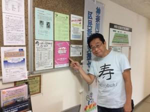 神奈川区市民活動支援センター