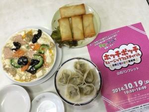 萬和樓(バンワロウ) 中華精進料理