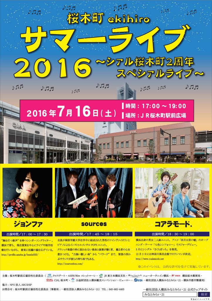 ekihiro 2周年 ライブ