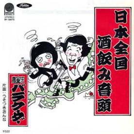 日本全国酒飲み音頭