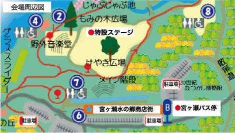 宮ヶ瀬会場周辺図