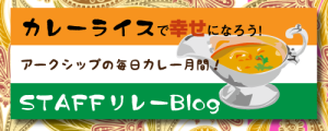 curry_blog