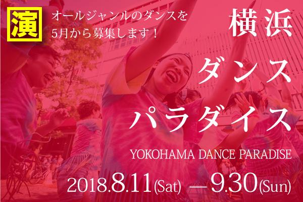 横浜ダンスパラダイス