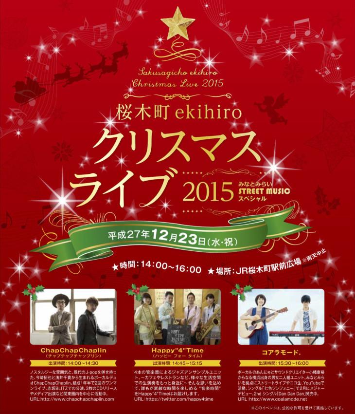 ekihiro2015_1