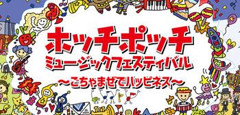 ホッチポッチ ミュージックフェスティバル