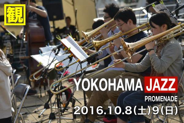 jazzpro2016