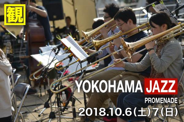 jazzpro2018