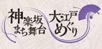 神楽坂まち舞台・大江戸めぐり