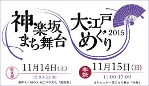 kagurazaka2015_250