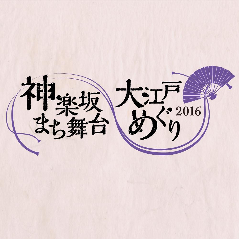 kagurazaka2016_logo