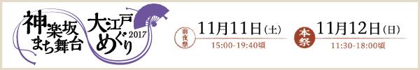 神楽坂まち舞台・大江戸めぐり2017