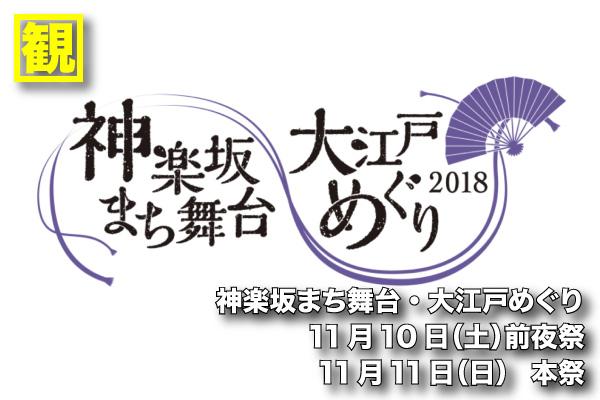 kagurazaka2018