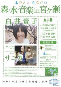 森・水・音楽 in 宮ヶ瀬
