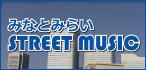 みなとみらいSTREET MUSIC