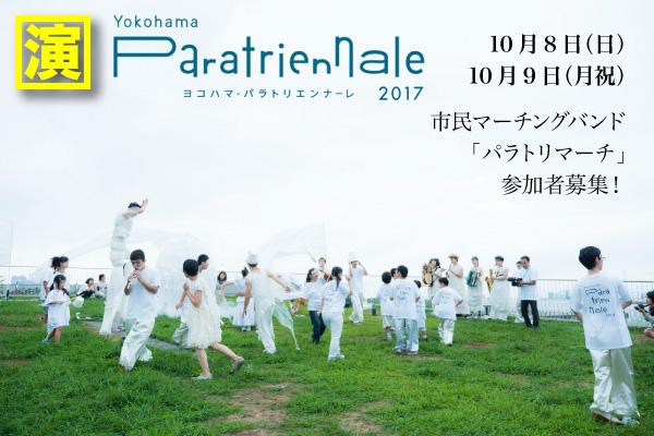 paratriennale_1