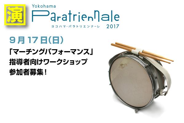 paratriennale_2