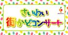 sachikon_banner_mini