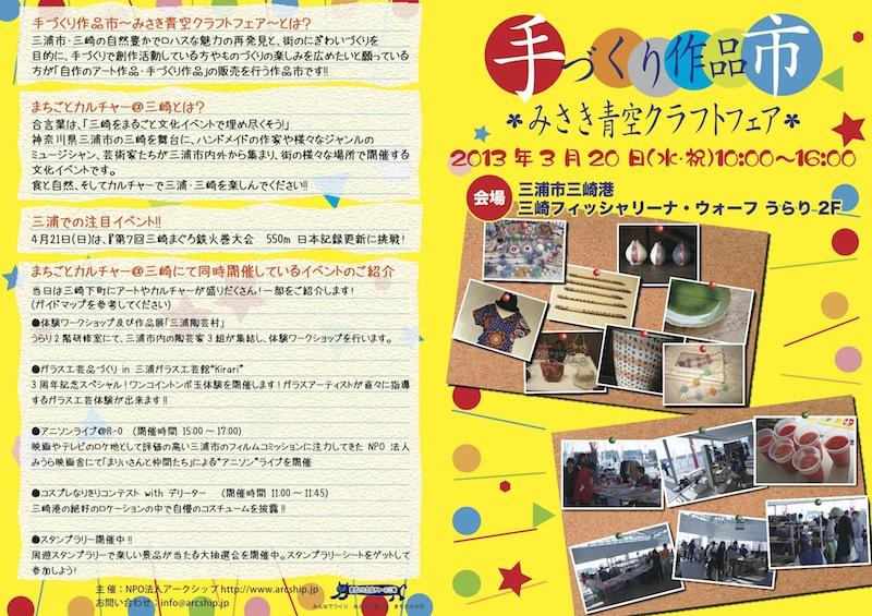 sakuhinichi_201303_B4_omote