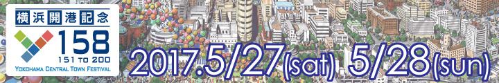 横浜セントラルタウンフェスティバル【Y158】