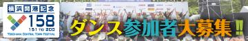 横浜セントラルタウンフェスティバル【Y158】ステージイベント