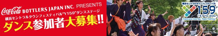 横浜セントラルタウンフェスティバル【Y159】