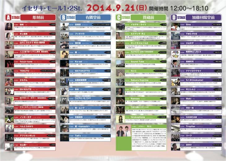 横浜音楽空間タイムテーブル