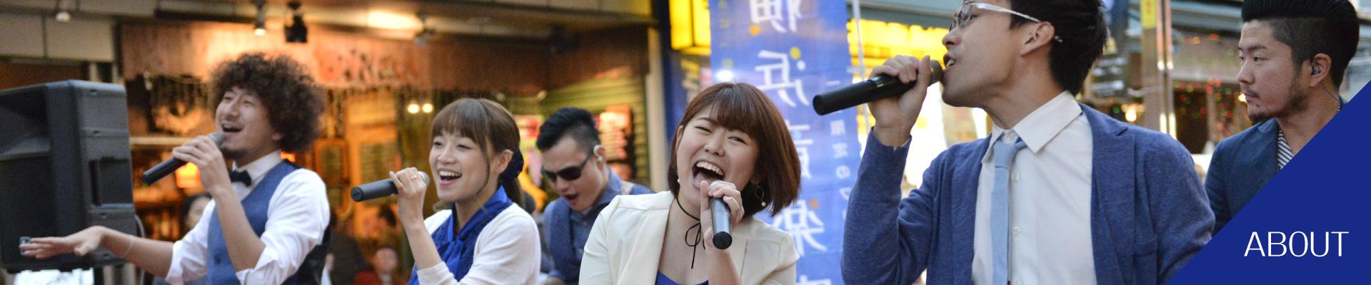 横浜音楽空間とは? |  横浜音楽空間2018 期間限定のフリーライヴスペース