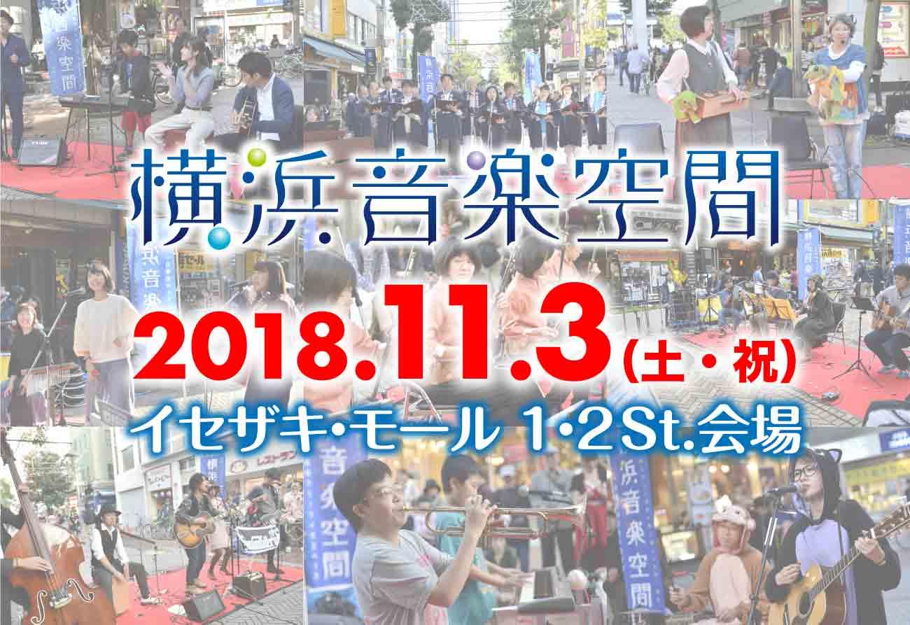 横浜音楽空間2018 期間限定のフリーライヴスペース